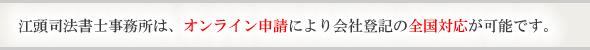 江頭司法書士事務所は、オンライン申請により会社登記の全国対応が可能です。